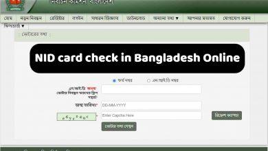 NID card check