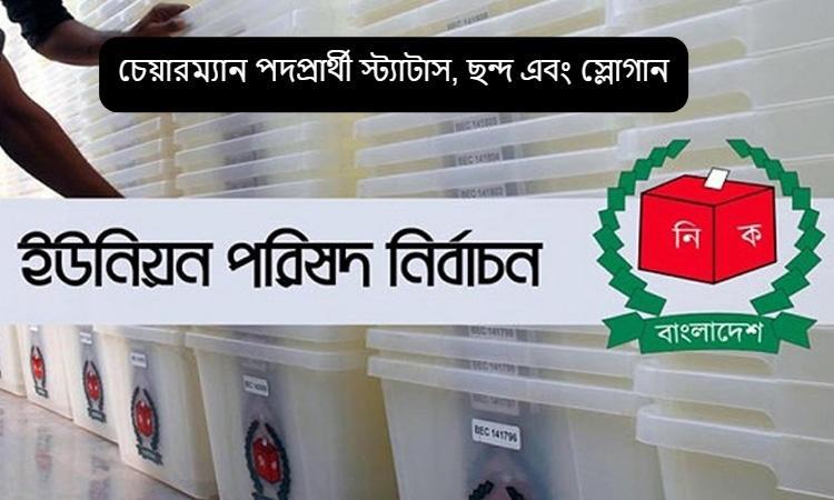chairman candidate status